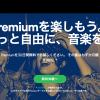 Spotify, ついに日本でのサービス開始!