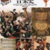 音楽理論の歴史的展開 ( 西洋音楽史 )