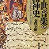 中世音楽(4)オルガヌム