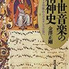 【音楽書 新刊】中世音楽の精神史: グレゴリオ聖歌からルネサンス音楽へ