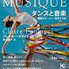 [音楽書 近刊] クレオール・パオラッチ『ダンスと音楽: 躍動のヨーロッパ音楽文化史』