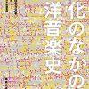 [音楽書 近刊] グリフィス・ポール 『文化のなかの西洋音楽史』