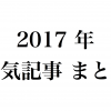 『けもフレ』からボカロ論, そしてサウンドクラウド・ラップまで!: 2017 年人気記事まとめ