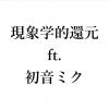初音ミク×九鬼周造のコラボレーションが切り拓く, 日本語ラップの新しい地平