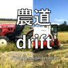 Lil 農家、Tokyo Drift Freestyle「農道 drift」を公開