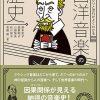 5 人の著者がつむぐ西洋音楽の「ストーリー」: 『つながりと流れがよくわかる 西洋音楽の歴史』