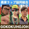 五穀豊穣で所得向上: 農家ラップ協同組合、本格派ラップ曲「GOKOKUHOJOH」で始動